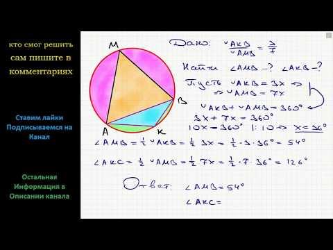 Геометрия Концы хорды AB делят окружность на две дуги, градусные меры которых относятся как 3:7