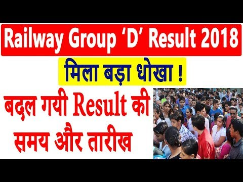 Breaking News : Railway Group D Result 2018 | RRB Group D Result 2018 | Result Date & Time Changed Mp3