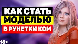 Как стать моделью в Рунетки ком? Как зарегистрироваться на Рунетках?