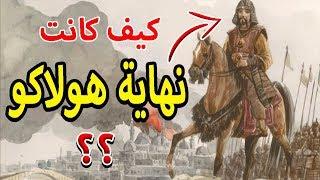 هل تعلم كيف كانت نهاية هولاكو خان ؟؟ أكبر طاغية في التاريخ وكم عاش بعد عين جالوت ؟؟