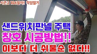 [1일1영상 100일챌린지 106일차]시즌2! 샌드위치…