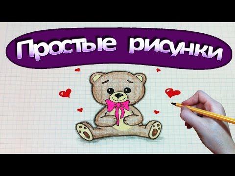Простые рисунки #372  Как нарисовать Мишку ❤