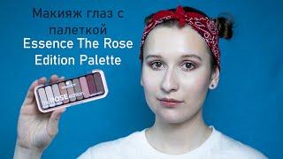 Макияж глаз с палеткой Essence The ROSE Edition