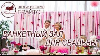 Банкетный зал для свадьбы с летней верандой. Отель «Брайтон» в Москве(, 2015-02-25T15:05:50.000Z)