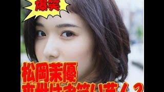 今、人気の松岡茉優さん、「あまちゃん」や「コウノドリ}などでブレイ...