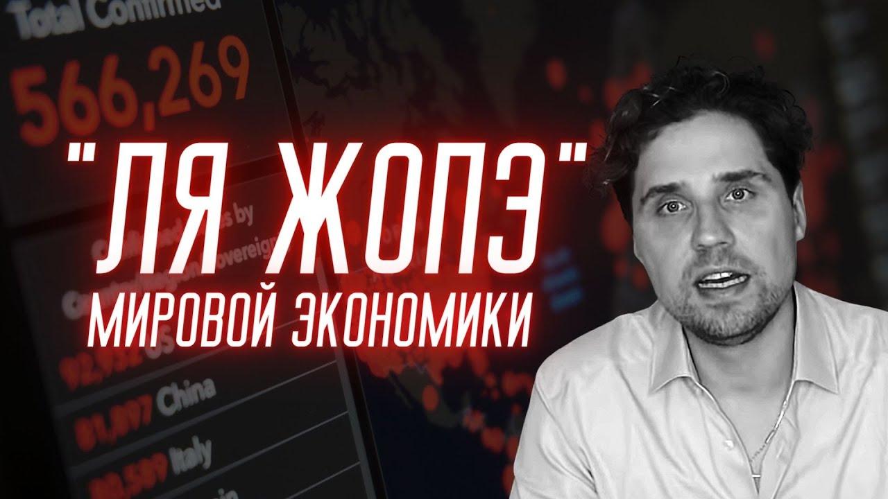 Алекс Кубышкин: Макроэкономика, Банки США, Долговой Кризис, Золото, Биткоин
