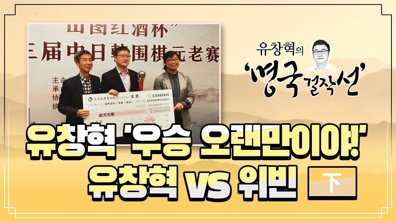 유창혁 '우승 오랜만이야!' ㅣ 제3회 한중일 세계 시니어 바둑대회 결승 유창혁vs위빈 下