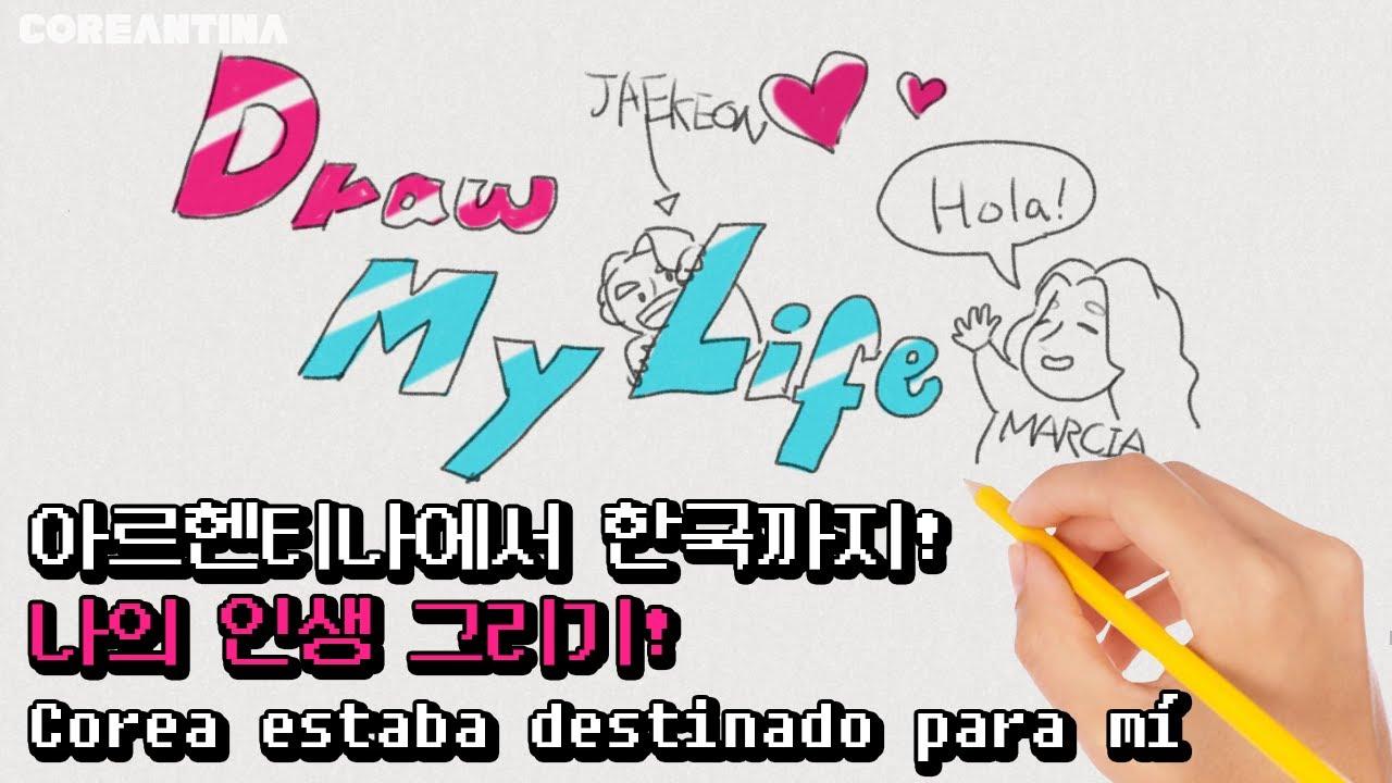 [국제커플] Draw My Life 마르시아 편! CC자막 켜주세요~ | 우아한 커플
