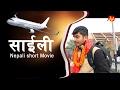 Saili Nepali Short Movie साईली गीतले यतिसम्म गर्यो यी युवकलाई हेर्नुस्