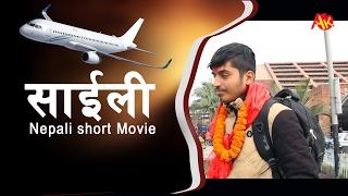 Saili Nepali Short Movie || साईली गीतले यतिसम्म गर्यो यी युवकलाई हेर्नुस्