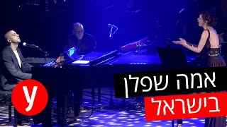 Download אמה שפלן ועידן רייכל בהיכל התרבות תל אביב - Spente Le Stelle Mp3 and Videos