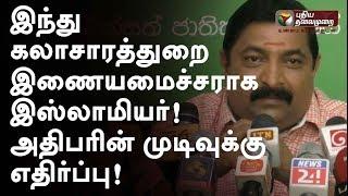 இந்து கலாசாரத்துறை இணையமைச்சராக இஸ்லாமியர்! அதிபரின் முடிவுக்கு எதிர்ப்பு! #SriLanka #CulturalAffair