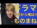 【今日から俺は!!】賀来賢人、伊藤健太郎、橋本環奈〜ドラマものまね84〜
