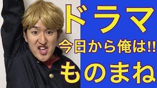 【今日から俺は!!】賀来賢人、伊藤健太郎、橋本環奈〜ドラマものまね84〜 thumbnail