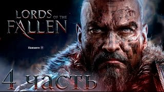 # 04 / Lords of the fallen / Другой мир