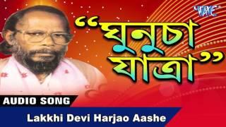 Lakkhi Devi Harjao Aashe || Ramcharan Bharali || New Assamese Songs 2016