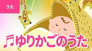 【♪うた】ゆりかごの唄 - Yurikago No Uta ?ゆりかごの うたを カナリヤが うたうよ?【日本の童謡・唱歌 / Japanese Children's Song】
