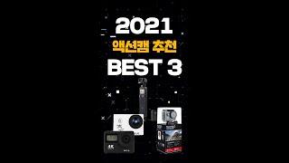 액션캠 추천 BEST3