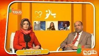 Banu - 07/06/2014 / بانو