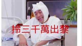 Publication Date: 2021-05-14 | Video Title: 藍絲華仁仔告黃絲華仁仔索償三千萬