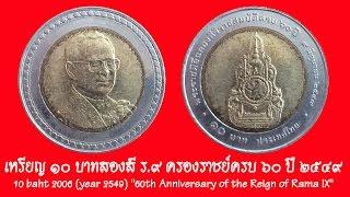 L2S เหรียญ 10 บ. ร.9 ครองราชย์ครบ 60 ปี 2549 (10 baht 2006