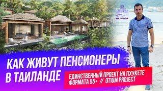 Апартаменты на Пхукете. Недвижимость в Таиланде. Квартиры для жизни на Пхукете.