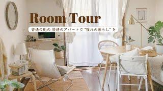 【ルームツアー】1R11畳.お金をかけずに可愛いを作る*賃貸でもできるプチDIYでイメチェン!! | 自然と穏やかに暮らす | IKEA・楽天 | Room tour
