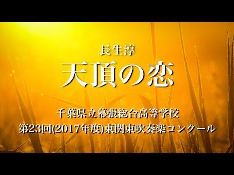 【吹奏楽】天頂の恋/長生淳[幕張総合2017]
