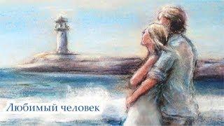 Стихотворение ~ Любимый человек...