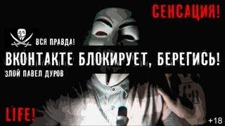 ВКонтакте блокирует, что делать?(Правила: http://vk.com/terms Основной мой канал - www.youtube.com/crytilka Life канал - www.youtube.com/TheCrytAction VK - www.vk.com/crytilkaa ..., 2013-08-14T03:35:06.000Z)