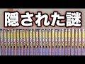 【名探偵コナン】漫画に隠された「謎」 の動画、YouTube動画。