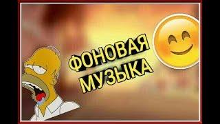 ФОНОВАЯ МУЗЫКА ДЛЯ ВИДЕО НА YOUTUBE
