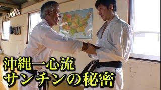 沖縄一心流空手、サンチンの秘密 Secret of Sanchin, Okinawa Isshinryu Karate