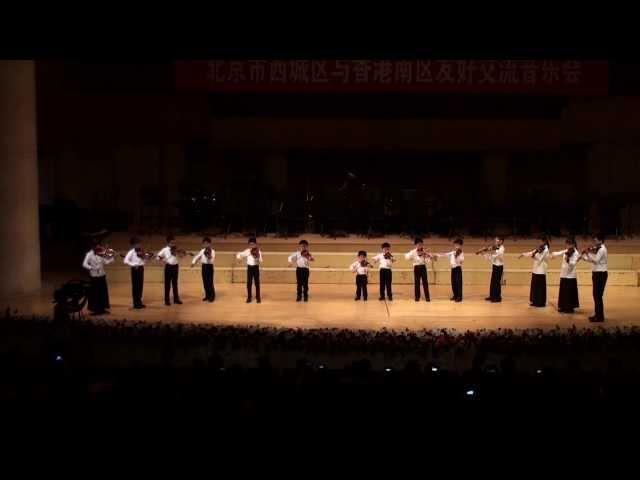 北京市西城區與香港南區友好交流音樂會 5_小提琴重奏