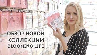 Обзор новой коллекции Blooming Life от Екатерины Мирошниченко! Гель-лак и краски гелевые