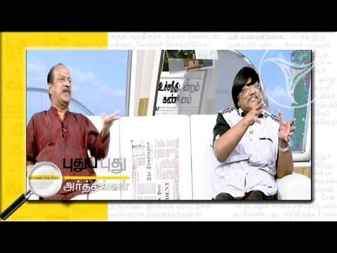 Puthu Puthu Arthangal (09/07/2015)