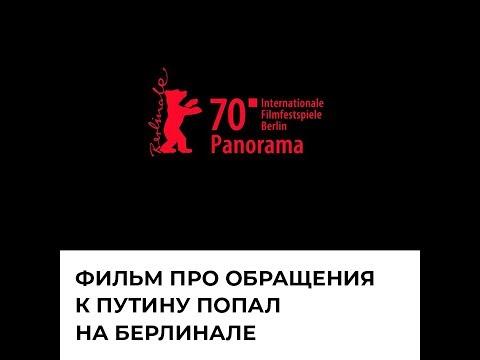 Фильм про обращения к Путину попал на Берлинале