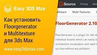 [мини-урок] Как установить floorgenerator и multitexture для 3ds Max