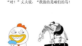 """Học tiếng Trung giao tiếp    Truyện cười """" Cưỡi ngựa giảm béo"""""""