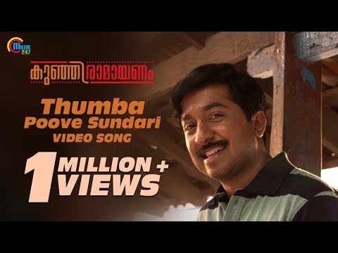 Kunjiramayanam | Thumba Poove Sundari | Official Video Song | Vineeth Sreenivasan,Shankar Mahadevan