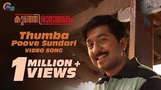 Download Hindi Video Songs - Kunjiramayanam | Thumba Poove Sundari | Official Video Song | Vineeth Sreenivasan,Shankar Mahadevan