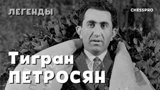 Тигран Петросян - девятый чемпион мира