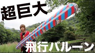 30m飛ぶメガバルーンにヘリウムガスを入れると何m飛ぶのか? thumbnail
