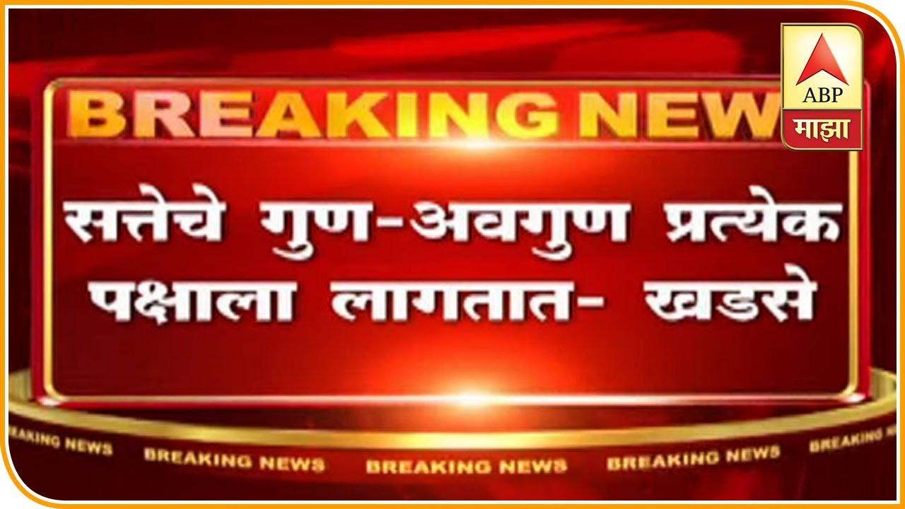 Eknath Khadse | पुन्हा मंत्रिमंडळात जाण्याचा उत्साह राहिलेला नाही- एकनाथ खडसे | नवी दिल्ली ABP Majha