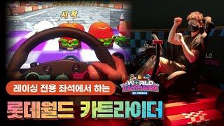 롯데월드 카트라이더 | 궁금증 해소 총정리!! | + …
