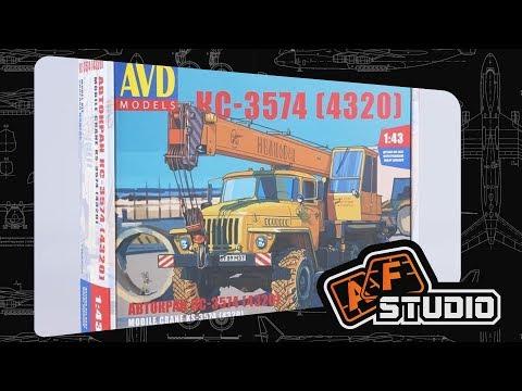 Кран КС-3574 (4320) - AVD 1:43