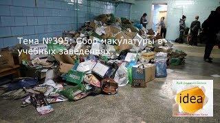 Сбор макулатуры в учебных заведениях(, 2017-12-01T15:15:26.000Z)