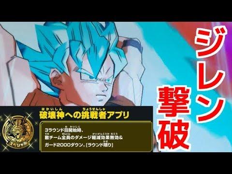 SDBH破壊神への挑戦者アプリを使ってジレンを撃破スーパードラゴンボールヒーローズ