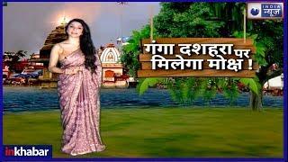 Ganga Dussehra 2019: गंगा दशहरा पर गंगा की पूजा कैसे करें, कैसे मिलेगा पुण्य Jai Madaan Family Guru