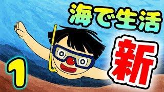 #1【海サバイバル】進化したサブノーティカ!【Subnautica: Belo…
